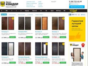 Двери Кондор (dverikondor.ru)