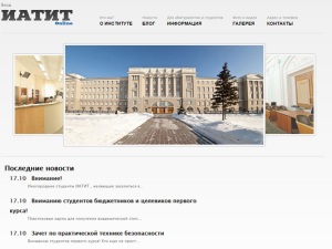ОмГУПС: ИАТИТ (iatit.ru)