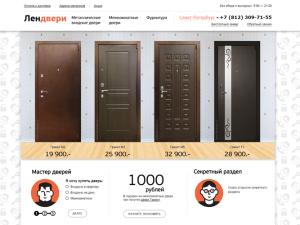 ЛенДвери (lendveri.ru)