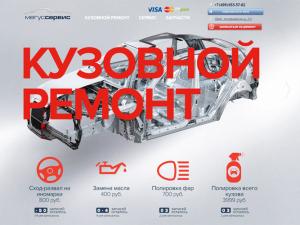 МегусСервис (megus-service.ru)