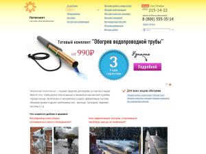 Потеплеет (potepleet.ru)