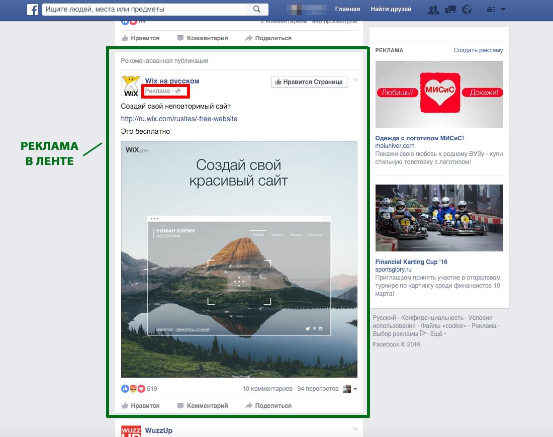 facebook-lenta